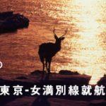 北海道国際航空、2月10日より羽田~女満別線が就航。