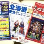 <国内>☆スキー&雪祭り 発売日情報!
