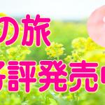 ☆【国内】2015年4月からの国内旅行 いよいよ発売開始!!