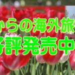 ★【海外】2015年4月からの海外旅行 いよいよ発売開始!! お申込はお早めに♪