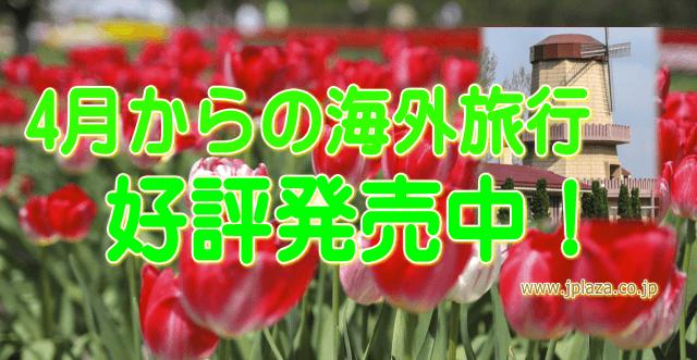 jpbnharunokaigai20150210
