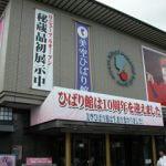 京都嵐山「美空ひばり館」閉館のお知らせ。