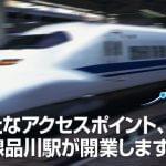 ・東海道新幹線、品川駅開業。のぞみ増発へ。