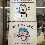 店内wifi始めました