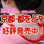 2017年 京都「都をどりin春秋座」(2017年4/1~4/23)観覧券販売のお知らせ
