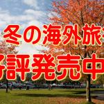 ☆【海外】 秋~冬の海外旅行 いよいよ発売開始!!  お申し込みはお早めに