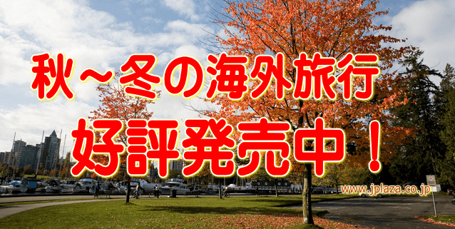 jpbnakikaigai1501