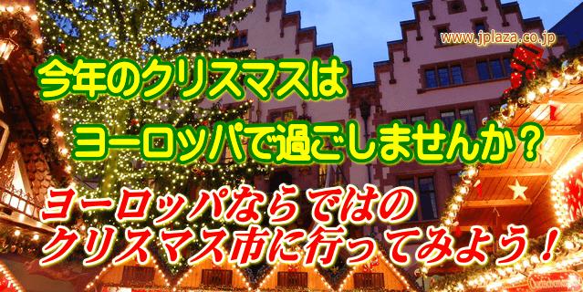 jpbnXmasichi1501