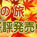☆【国内】 秋~冬旅の国内旅行 いよいよ発売開始!! お申し込みはお早めに