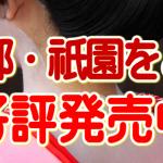 2015年 第58回・京都「祇園をどり」観覧券発売のお知らせ