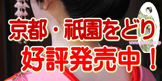 jpbnodori_gion201501