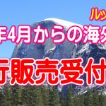 【海外】2016年4月からの海外旅行 いよいよ先行発売開始!!