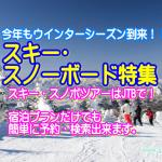 【国内ツアー】2015-2016 スキー・スノーボードへ行こう!