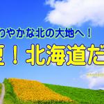 ☆さわやか北海道へGO!!