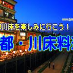 """★京の夏の風物詩・・・ """"川床"""""""