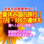 ☆【国内】夏の旅・いよいよ発売開始!!☆