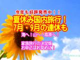 jpbnnatukokunai1604n
