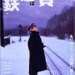 鉄道員(ぽっぽや)の駅長さんそっくり?なコート。  2006.02.15