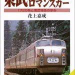 東武特急ロマンスカー、JR新宿乗り入れ 2006.02.16