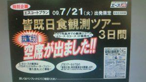 2009/07/05 14:59