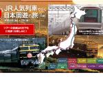 列車好きならぜひ!「JR人気列車で行く日本周遊の旅7日間」