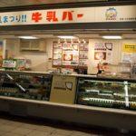 「駅ナカ」 こんどはJR池袋駅に「牛乳バー」?