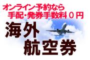 jpkaigaiair1606