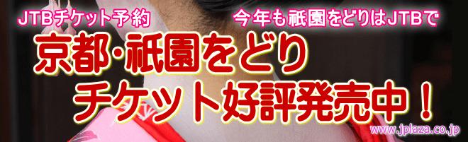 祇園をどりチケット予約2016 JTBジェイプラザオンライン