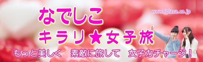エースJTB女子旅 JTBジェイプラザオンライン