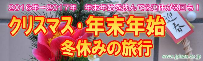 エースJTBクリスマス年末年始の旅 JTBジェイプラザオンライン