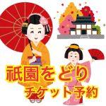 2017年 第60回・京都「祇園をどり」観覧チケット発売のお知らせ