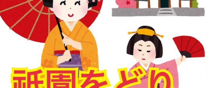 祇園をどりチケット予約