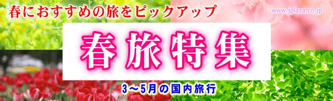エースJTB春旅特集 JTBジェイプラザ・オンライン