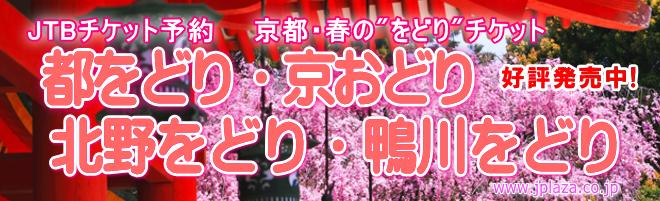京都・をどりチケット手配 JTBジェイプラザ・オンライン