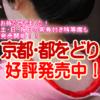 お待たせしました。第144回「京都・都をどり」(2016年4/1~30開催)土日祝日の特等席発売のお知らせ