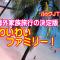 ☆【海外】夏の旅♪ わいわいファミリー いよいよ発売開始!!