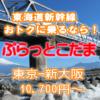「ぷらっとこだま」好評発売中!2019年3月15日分まで