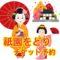 2018年 第61回・京都「祇園をどり」観覧チケット発売のお知らせ