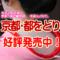 2019年 京都・平成31年 南座新開場記念「都をどり」(2019年4/1~4/27)観覧券販売のお知らせ
